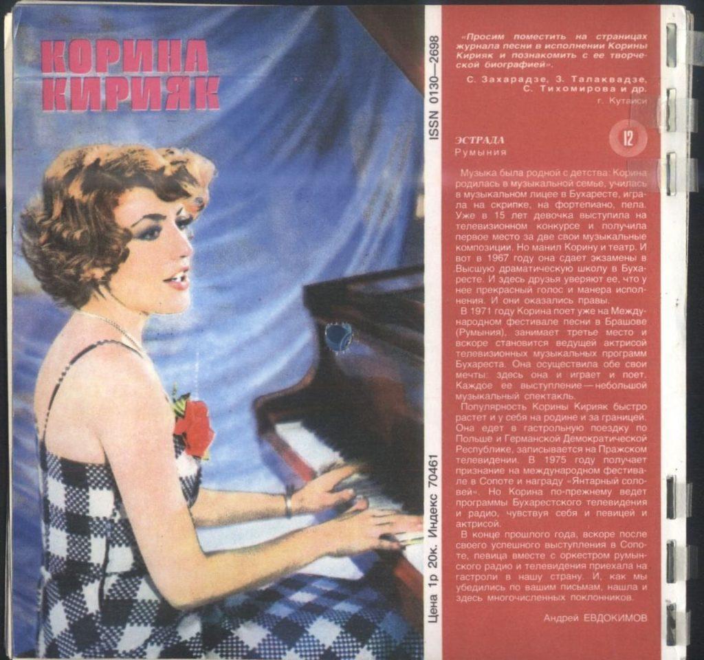 Coperta EP vinil Corina Chiriac tiparită în fosta URSS